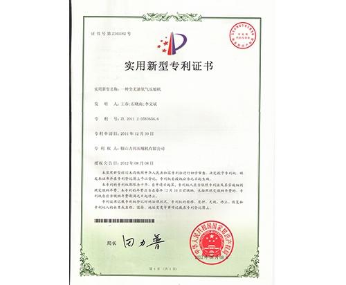 Technology patent